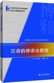 汉语韵律语法教程