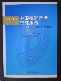 2011中国电影产业研究报告