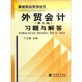 外贸会计(第3版)习题与解答