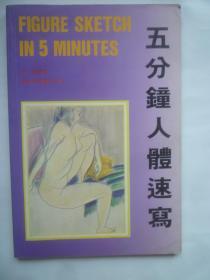 《五分钟人体速写》