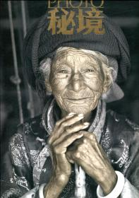 秘境PHOTO 2011.1创刊号