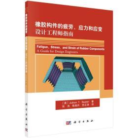 橡胶构件的疲劳、应力和应变:设计工程师指南