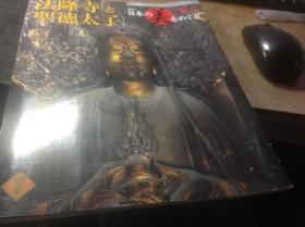 法隆寺与圣德太子,周刊《日本の美》第11期
