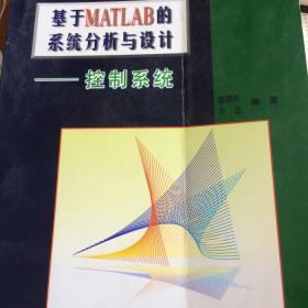 基于MATLAB的系统分析与设计——时频分析