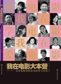 正版[]我在电影大本营-北京电影学院学生的学习生活陆花中国电影9787106026097ai1