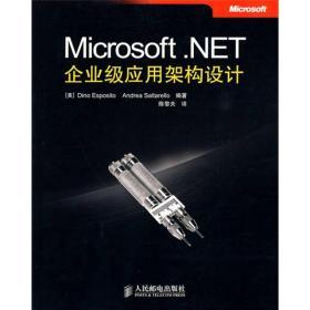 正版现货 Microsoft .NET企业级应用架构设计 出版日期:2010-06印刷日期:2011-11印次:1/5