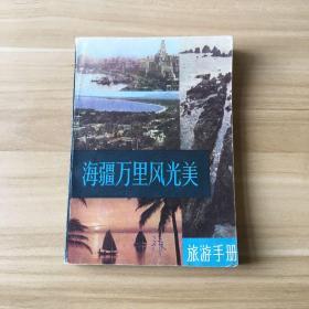 海疆万里风光美(旅游手册)