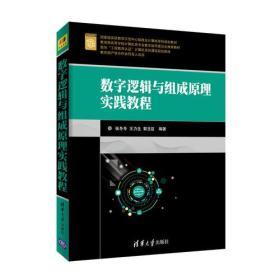 正版库存未翻阅 数字逻辑与组成原理实践教程