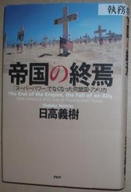 日文原版书 帝国の终焉 「スーパーパワー」でなくなった同盟国・アメリカ 日高义树
