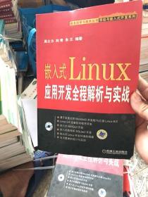 嵌入式Linux应用开发全程解析与实战