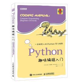 【正版促销】Python趣味编程入门