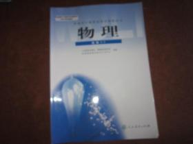 普通高中课程标准实验教科书 物理 选修1-1【人教版 2010年版  有写划】