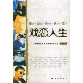 戏恋人生:香港著名导演的艺术生涯