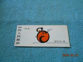 1984年鼠 T90(小本票)上下无齿