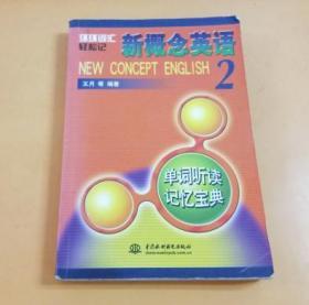 新概念英语2:单词听读记忆宝典(没光碟)