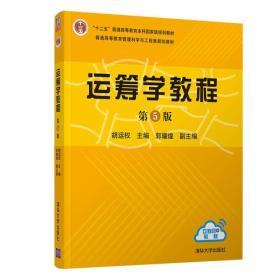 运筹学教程(第5版)