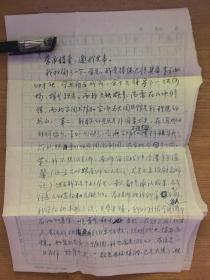 朱青生信札一通2页