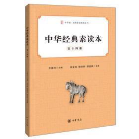 中华经典素读本·第十四册