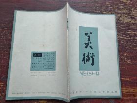 美术双月刊,1962年第五期