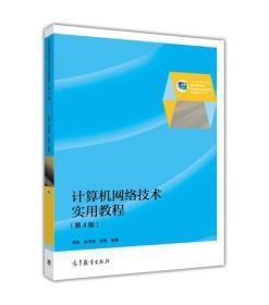 计算机网络技术实用教程(第4版) 李畅 吴洪贵 裴勇二手 高等教育