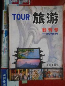创刊号--旅游1979