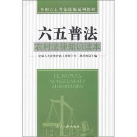 全国六五普法统编系列教材·六五普法:农村法律知识读本