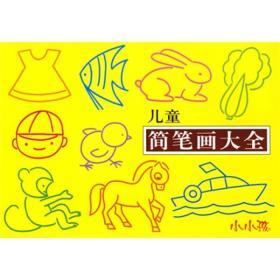 儿童简笔画大全 禾稼绘 吉林美术出版社 9787538628180
