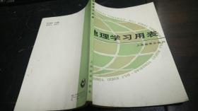 地理学习用表  32开本