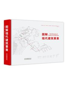 图解现代建筑要素 [The Elements of Modern Architecture]