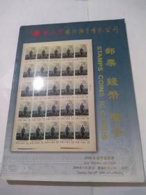 邮票 钱币 磁卡2008年春季拍卖会