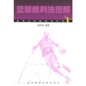 篮球裁判法图解——裁判法图解系列丛书