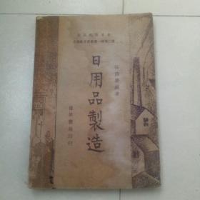 日用品制造(民国旧书)