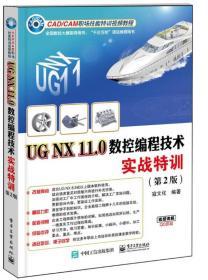 UG NX 11.0数控编程技术实战特训(第2版)