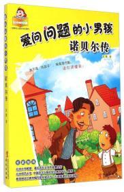 可爱的坏孩子世界伟人成长传记系列·爱问问题的小男孩:诺贝尔传