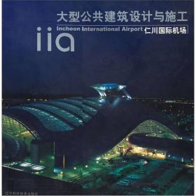 大型公共建筑设计与施工:仁川国际机场