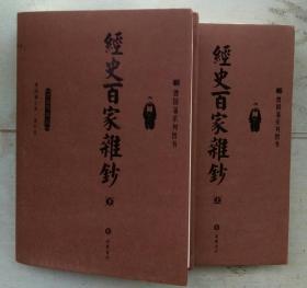 经史百家杂钞 (上下)精