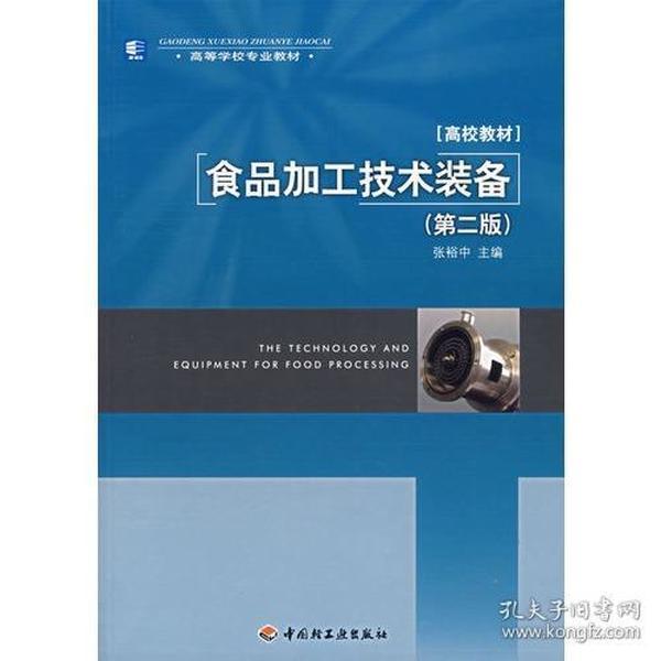 高等学校专业教材:食品加工技术装备(第2版)