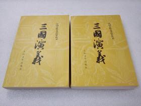 《三国演义》(上下)好品相!人民文学出版社 2015年3版47印 平装2册全