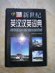 新世纪英汉汉英词典