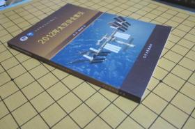 2012年太空安全索引