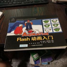优秀动漫游戏系列教材:Flash 动画入门