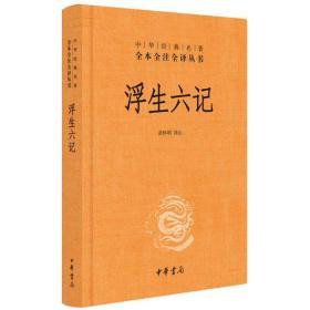 浮生六记(中华经典名著全本全注全译)