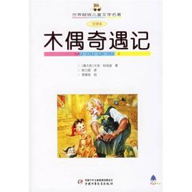 世界畅销儿童文学名著-木偶奇遇记