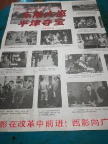 电影海报,东陵大盗,平津夺宝。
