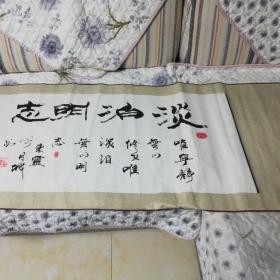 东灵李月城书法一一淡泊明志{品如图)130X5O