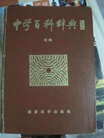 中学百科辞典