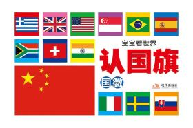 宝宝看世界系列:认国旗