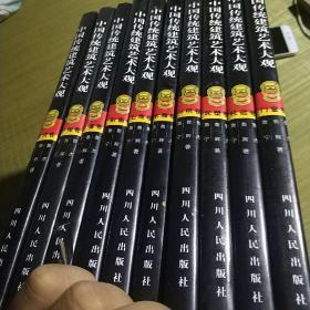 中国传统建筑艺术大观(全10册)