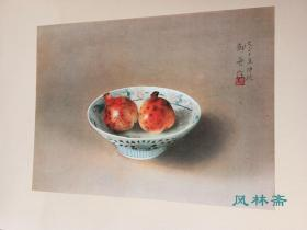四开石版画 速水御舟 石榴图 近代日本画名作 家居咖啡馆装饰挂画