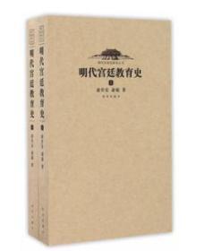 明代宫廷教育史(上下)/明代宫廷史研究丛书